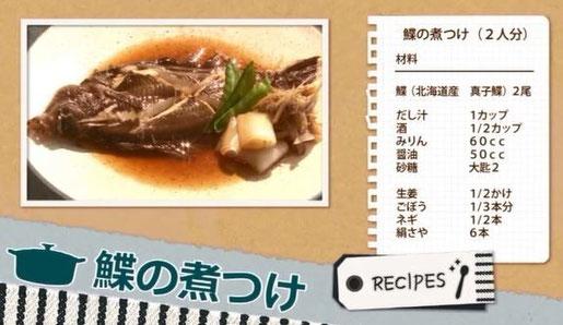 メインディッシュのレシピ。こんなんいらんやろwとか思いつつも楽しめるます。