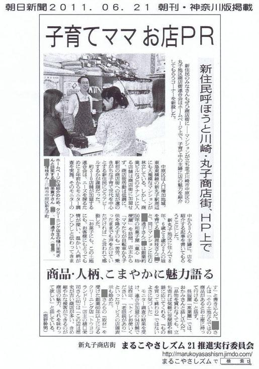 朝日新聞神奈川版(クリックすると拡大できます)