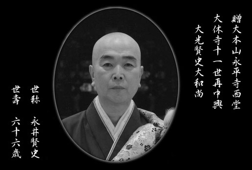 大休寺十一世住職永井賢史大和尚・平成28年2月29日遷化