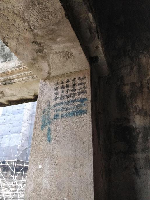 La chambre Wifi et ses graffitis d'époque