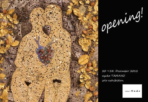opening! ayako tamano solo exhibition 2012 Dec.