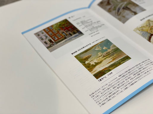 第31回明日の白日会展、案内の冊子