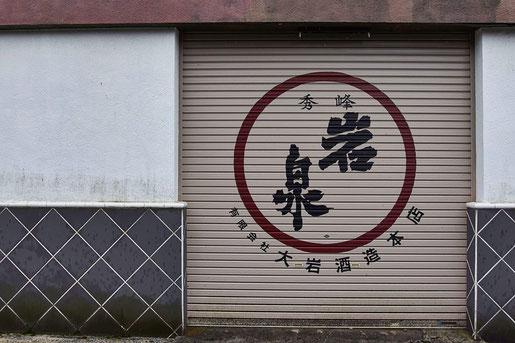 鳥取県日野郡の酒といえば大岩酒造の岩泉だ