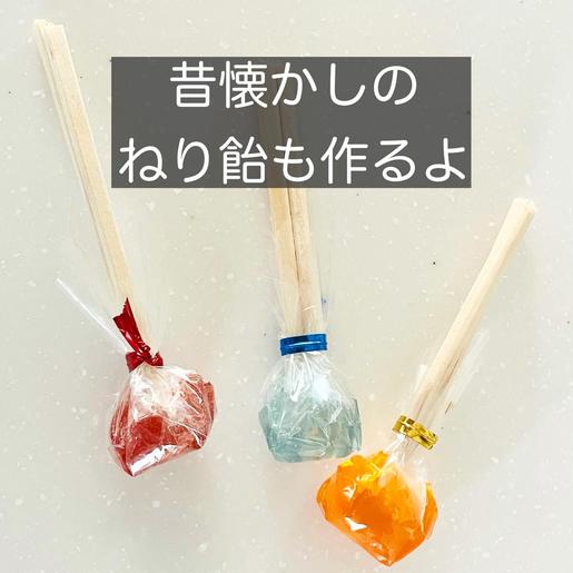 美濃加茂 岐阜 岐南 犬山 一宮 府中(東京)子供料理教室 練り飴作り