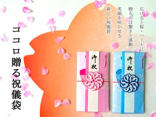【新製品】ココロ贈る祝儀袋