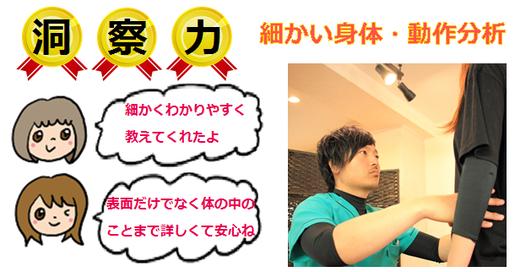 腰痛で札幌中央区の札幌中央整骨院で腰痛の説明を受けるアスリート