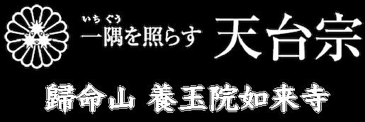 養玉院如来寺の文字写真