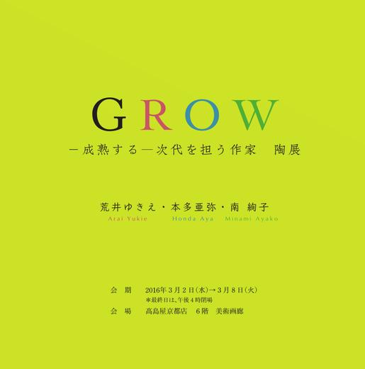 Yukie Arai 荒井ゆきえ 高島屋京都店 京都高島屋 京都タカシマヤ 美術画廊 GROW