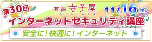 有線放送 寺子屋 第30回 インターネットセキュリティ講座  ~安全に!快適に!インターネット~