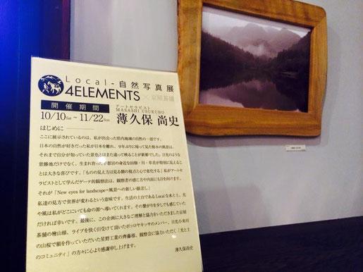 薄久保尚志氏の自然写真展に向けた序文。世界を新たに見直す示唆に富んだ、蓋し名文。