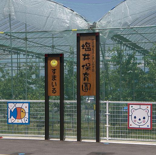 塩井保育園様広告塔
