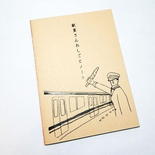 駅員さんのおしごとノート