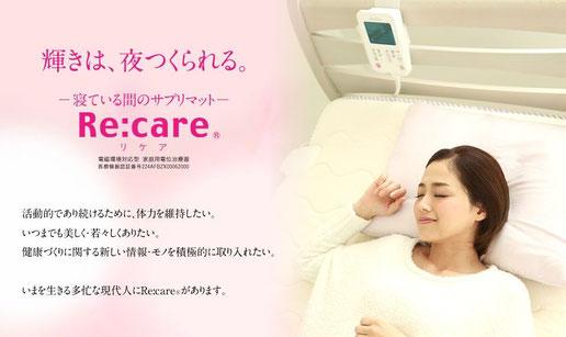 寝ている間のサプリマット「Re:care(リケア)」