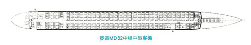 Kabinenplan für die MD-82 der China Eastern Airlines, Anfang der 1990er/Courtesy: China Eastern Airlines