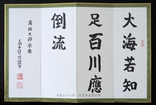 平成28年・年賀拝問の福山諦法不老閣猊下の御染筆不典