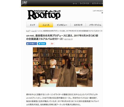 Rooftop ニュース記事公開