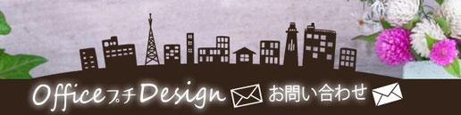 会津・喜多方でホームページ制作・作成ならオフィスプチデザインへのホームページ制作お見積りはこちら
