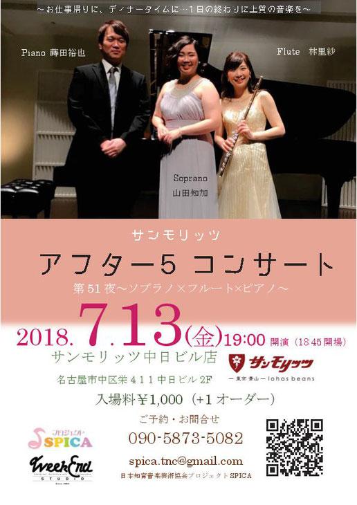 7/13(金)山田知加sop. 林里紗 fl.  蒔田裕也 pf.