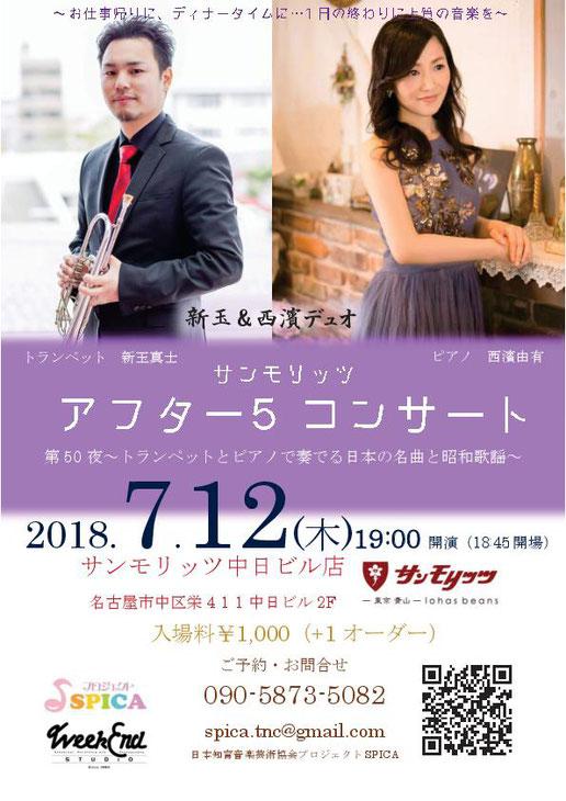 7/12(木)新玉&西濱デュオ