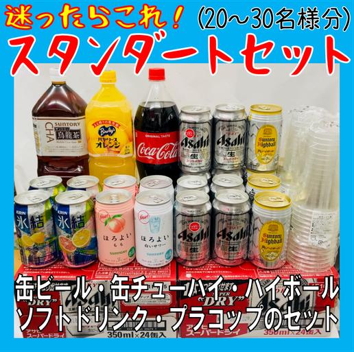 大阪 お酒のホームページ 酒屋のホームページ 大阪市 ビールの注文 お酒の注文