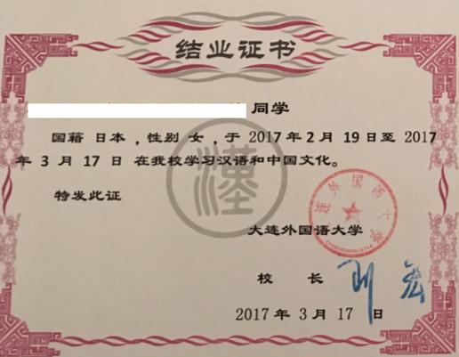 大連外国語大学 単位証明書 修業証