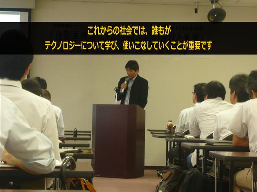 Society5.0に関する講演会・セミナー・研修 講師依頼・派遣に対応