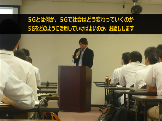 5Gの基礎・活用に関する研修/セミナー/講演会 講師依頼