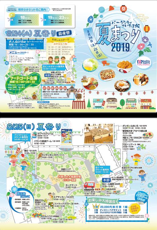 夏祭り・イベントのチラシ・パンフレット制作 印刷デザイン本舗