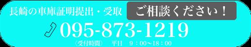 095-873-1219