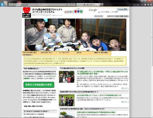 国の進める子ども農山漁村交流プロジェクト」サイト
