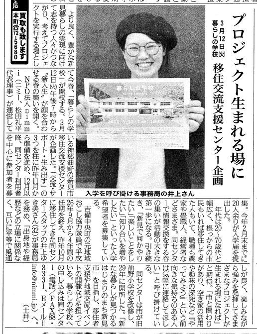 2019年3月7日備北民報(地元紙)掲載