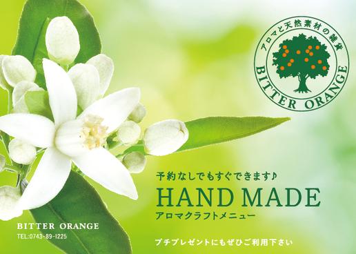 アロマと天然素材の雑貨ビターオレンジ BITTER ORANGE