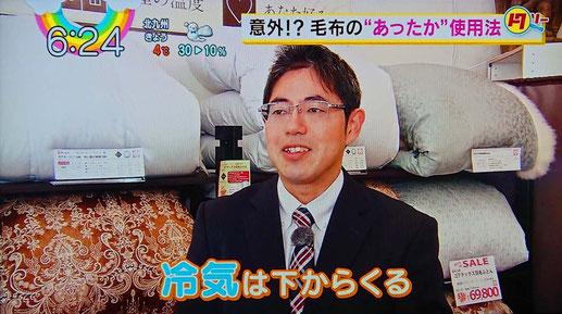 FBSバリはやっ!「トクソー」毛布の一番あたたかい使い方は? / スリープキューブ和多屋