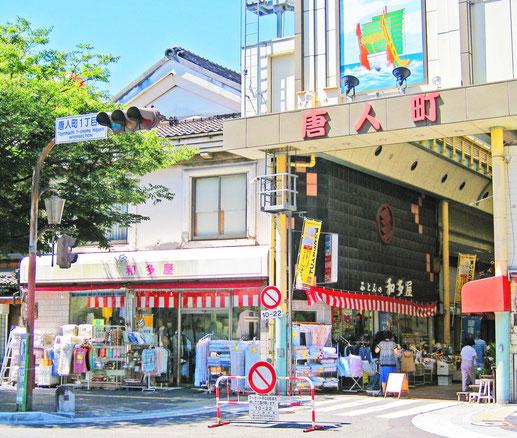 現在の和多屋 / 唐人町商店街の和多屋ふとん店
