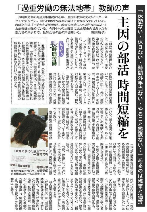 中日新聞(東京新聞)細川暁子記者 (2017.5.29)