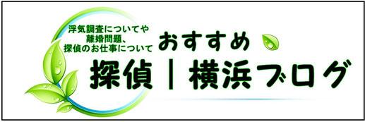 探偵横浜ブログのおすすめ記事