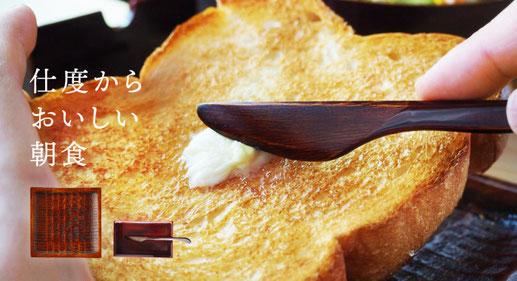 仕度からおいしい朝食を 飛騨春慶朝食シリーズ