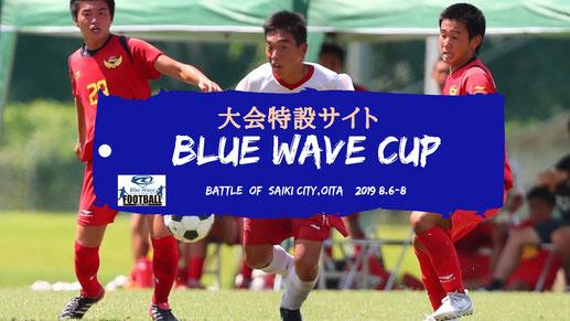 Blue Wave cup BATTLE OF 佐伯 2019 大会特設サイト