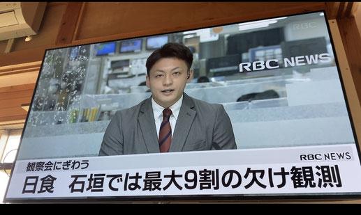 石垣島の部分日食を放送して頂きました。琉球放送さん。