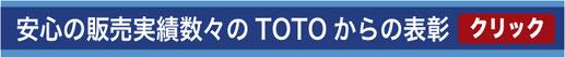 安心の販売実績数々のTOTOからの表彰