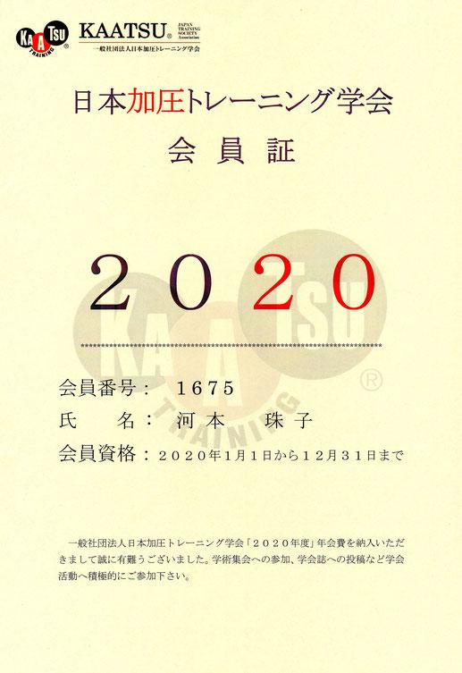 日本加圧トレーニング学会 会員証2020