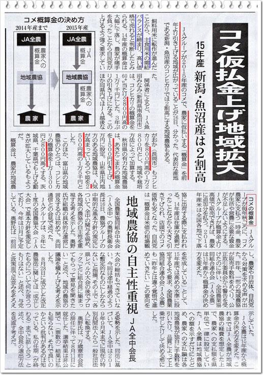 愛媛新聞 掲載記事より