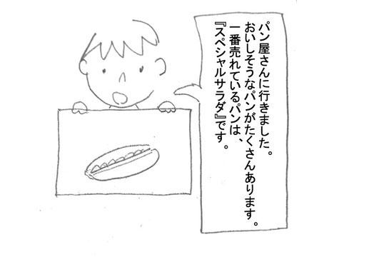 イラスト 八木先生