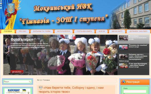 Моквинський НВК