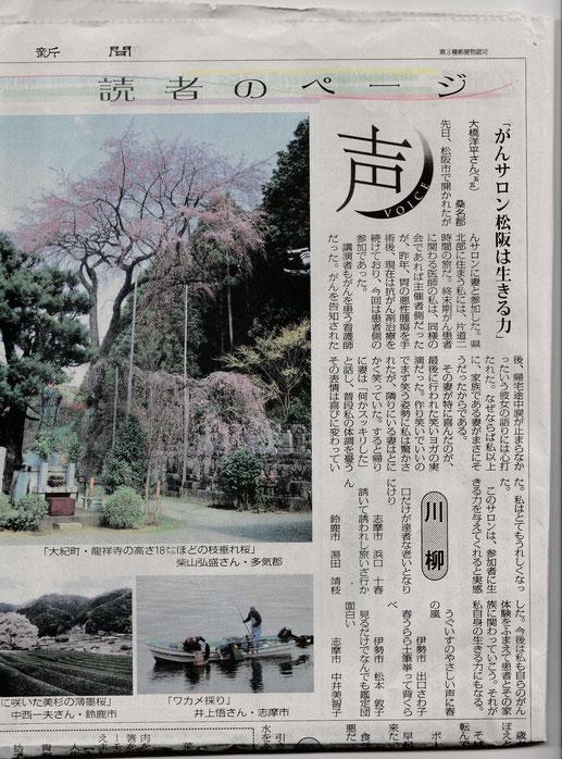 伊勢新聞2019年4月8日掲載 がんサロン松阪で笑い(ラフター)ヨガ