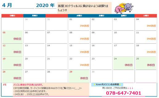 名谷パソコン教室の4月のスケジュール表