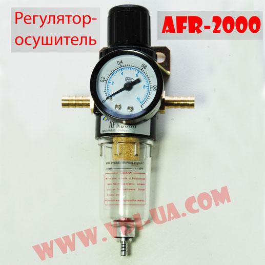 Регулятор-осушитель AFR 2000