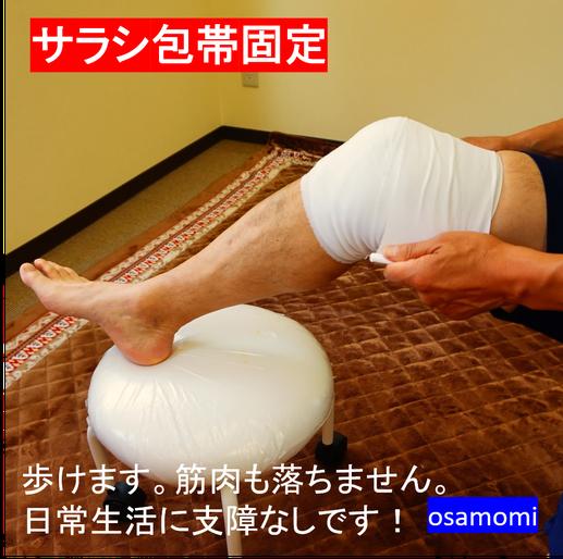 膝痛(変形性膝関節症)は、サラシ包帯固定で解消。昭島市のオサモミ整体院。拝島駅から無料送迎サービス。