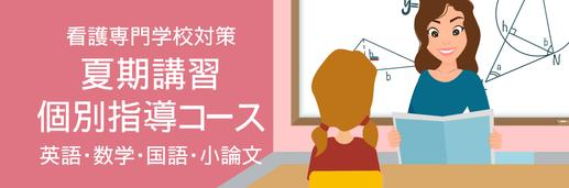 ◆看護専門学校対策 個別指導コース