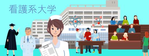 看護系大学|看護予備校Vスクール京町